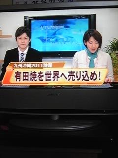 STS サガテレビ