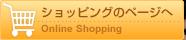 ショッピングのページへ