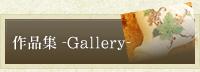 文八工房 作品集-Gallery-/有田焼 抗菌コート 陶磁器 通販